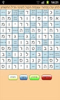 Screenshot of תשחץ בכיף
