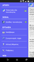 Screenshot of Greek Tech News