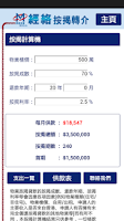 Screenshot of mReferral: Mortgage Promotion