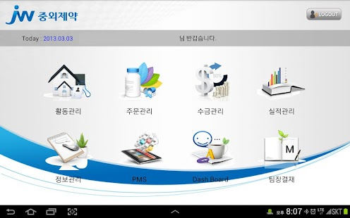 JW중외제약SFE - screenshot
