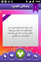 Screenshot of رسائل عيد الاضحى
