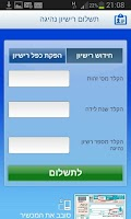 Screenshot of שירות התשלומים