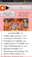 Screenshot of Learn Nama Ramayanam