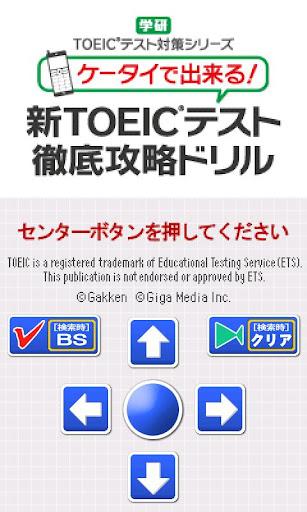 新TOEIC R テスト徹底攻略ドリル