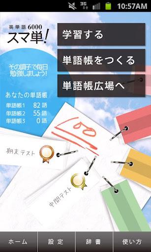 スマ単! 中学・高校・大学入試・センター・英検対策
