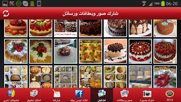 Screenshot of كوكيز - افضل وصفات طعام