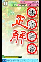 Screenshot of 四字熟語 by GMO