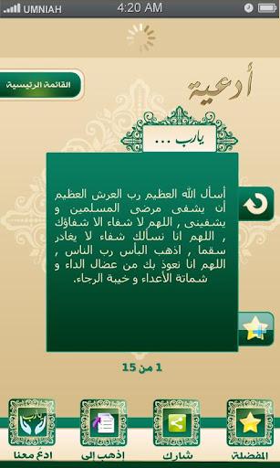 Ad3yeh - Arabic prayers