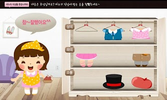 Screenshot of findClothesGame