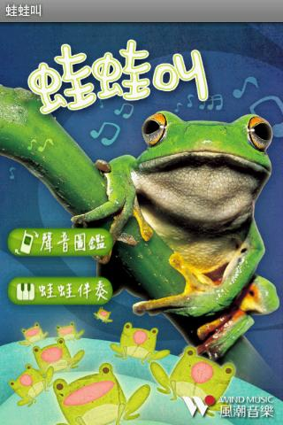 蛙蛙叫 Lite