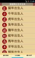 Screenshot of 2014馬年十二生肖運程 - 從因居士提供資料