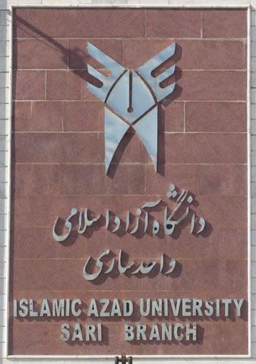 دانشگاه آزاد اسلامي  واحد ساري
