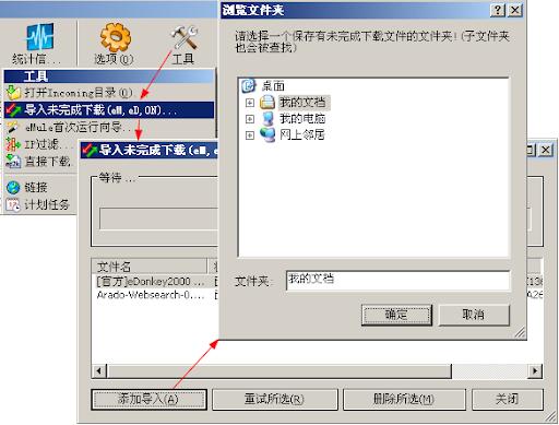 eMule导入未完成下载