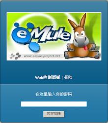 eMule web服务器登陆