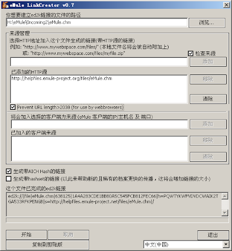 eMule链接创建工具