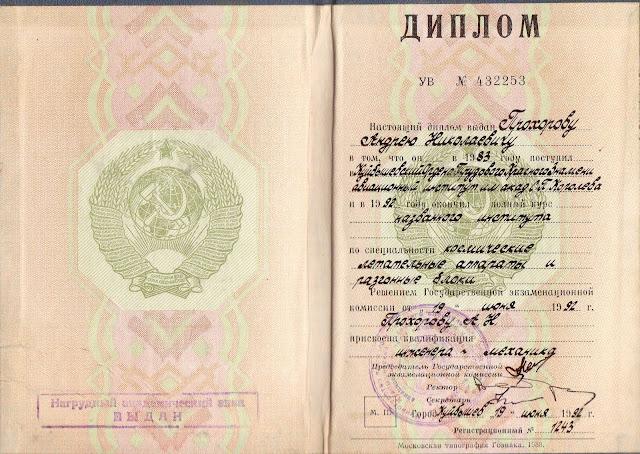 Диплом СГАУ