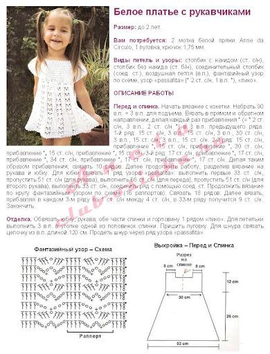 Схема вязания платья спицами на девочку 5 лет 926
