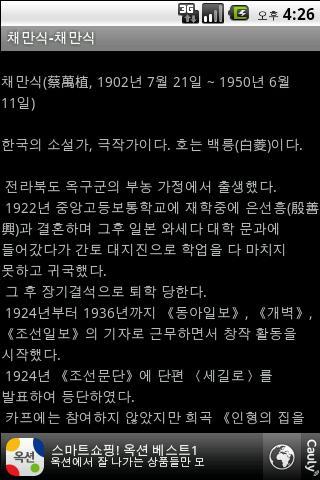 【免費書籍App】채만식 소설집-APP點子