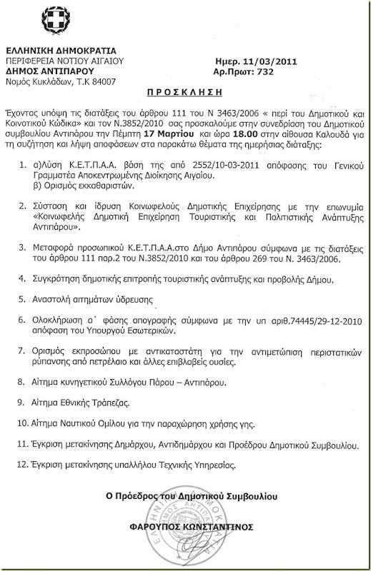 Δημοτικό-Συμβούλιο-17-03-11