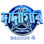 Zee Bangla Dadagiri Unlimited Apk