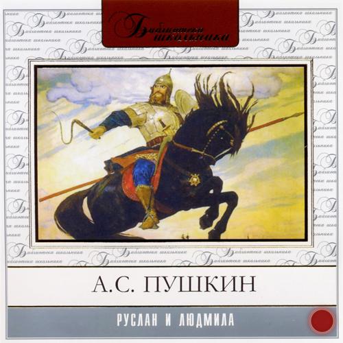 Пушкин А.С. – Руслан и Людмила