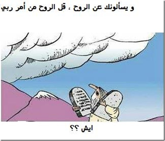 moses_cartoon