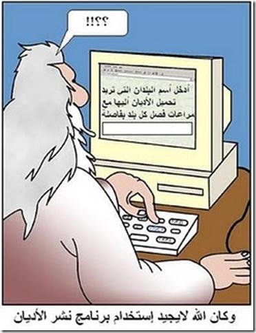 الله والأديان