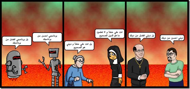 برمجة الدين