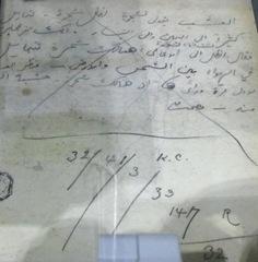 Gebran Kahlil Gebran Handwriting