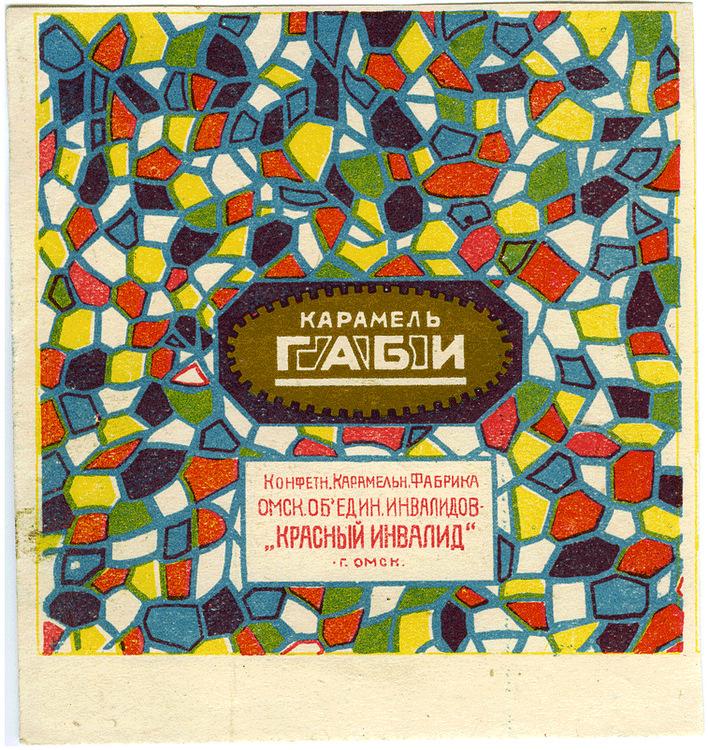 конфетные этикетки, обёртки, современное искусство