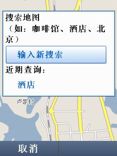 gmaps_mobile_search01.jpg