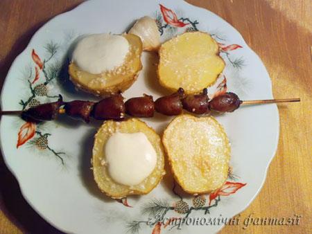 Печена картопля з сметанним соусом та сердечні шашлички