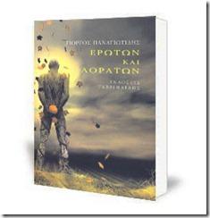 EROTON-bookPage
