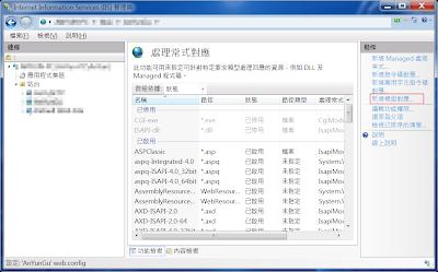 IIS_PHP_3.png