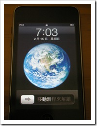 20090213 ipod touch入手 042