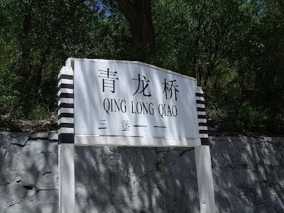 青龙桥东站(旧站)站牌