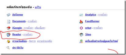 การสมัครรับข้อมูลข่าวสารด้วย google reader
