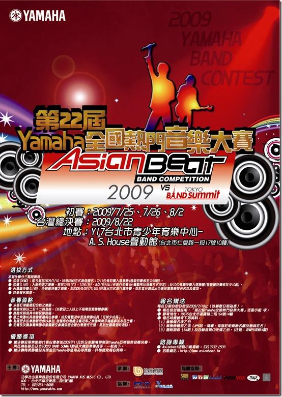 2009Yamaha-Poster-090603-i-1