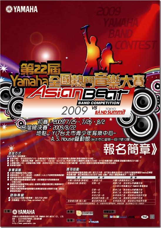2009Yamaha-A4-090603-b-1