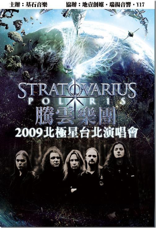 Strato-posterA4-ss
