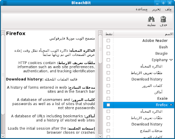 BleachBit in Arabic (الْعَرَبيّة) showing the Firefox Internet history cleaner
