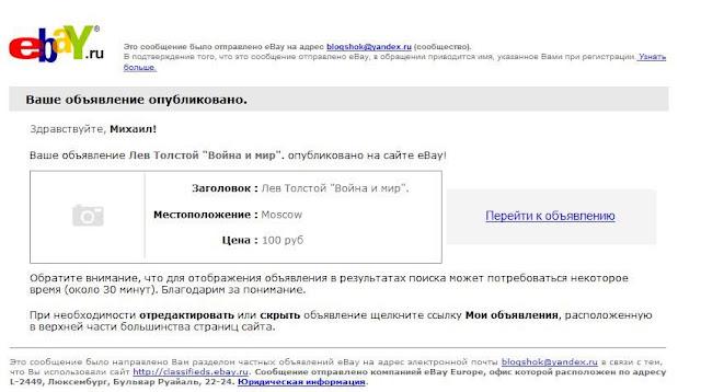 Как подать объявление на ebay инструкция частные объявления аренда новосибир