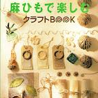 65. Книга содержит элементы макраме.