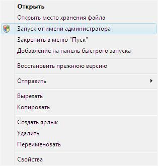 Windows 7 програмку пуска