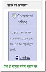 line_buzz_4