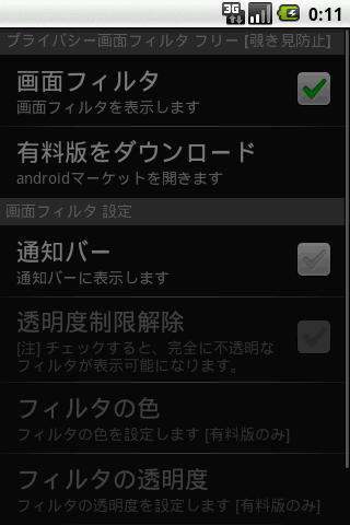 【免費個人化App】Privacy Screen Filter Free-APP點子