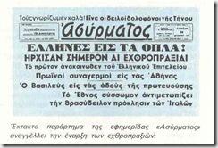 efimerida%201940a