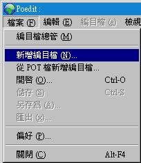 Poedit-1.4.6-6