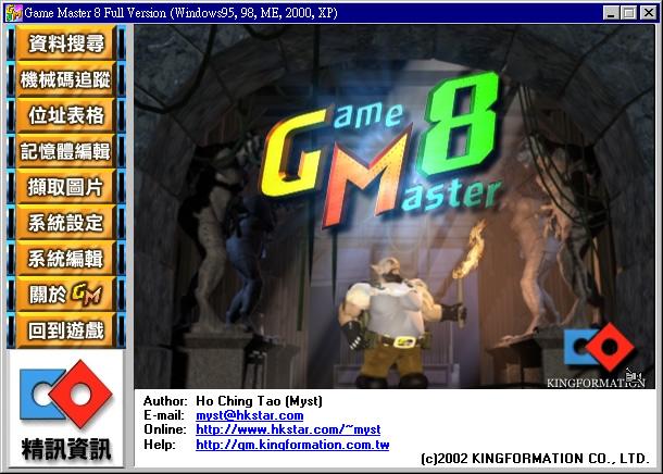 Game_Master_8_Full_Version
