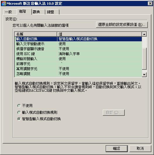 Microsoft 新注音輸入法 10.0 進階設定:輸入自動切換